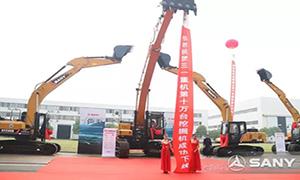 三一挖机全球销量已达十万台 新一代高端新品面市