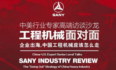 中美专家齐聚三一宝马展 共话工程机械行业未来