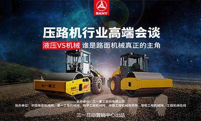 """液压VS机械 谁是路面机械真正的主角""""压路机行业高端会谈在京举办"""