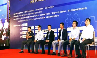 2016(第二届)中国智能制造国际论坛圆满落幕