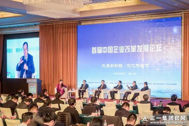创新推动供给侧改革 三一集团总裁唐修国分享三一经验