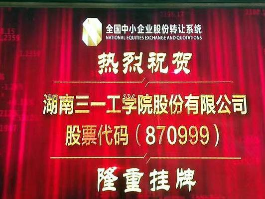 高职教育第一股!新宝GG集团旗下新宝GG工学院正式挂牌上市