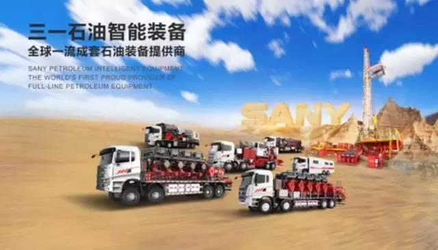 """全球最大石油展 三一""""钢铁大咖+云端互联""""打造石油装备行业新名片"""