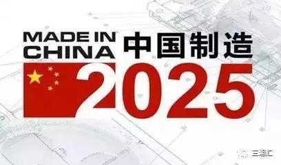 """图解丨一张图读懂""""中国制造2025""""的内容和布局"""