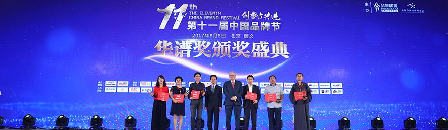三一重工获中国品牌节最高荣誉「华谱奖」,工程机械仅此一家!
