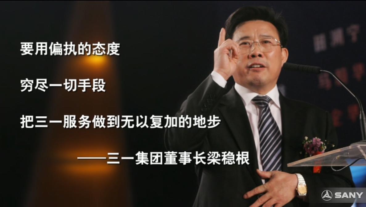 三一服务,中国服务*品牌—承若篇