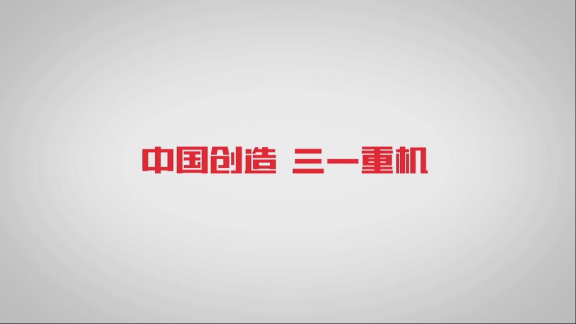 三一重机,加快中国城市化建设进程