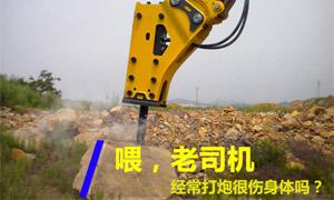 经常破碎作业打炮锤容易伤挖掘机吗?