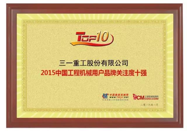 """三一重工位列""""2015中国工程机械用户品牌关注度""""榜首"""