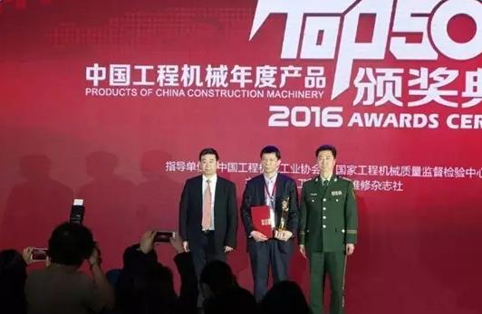 三一SY485H型履带挖掘机获TOP50(2016)金手指奖