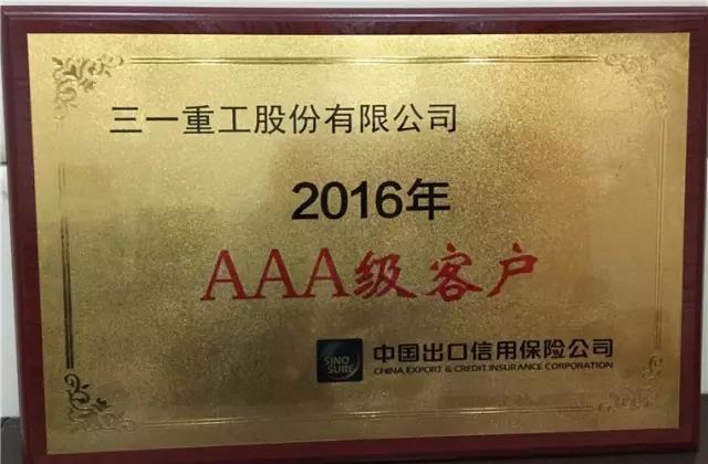三一获评中国信保AAA级客户