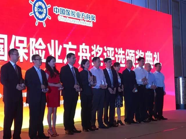 """久隆保险荣获中国""""值得信赖保险产品方舟奖"""