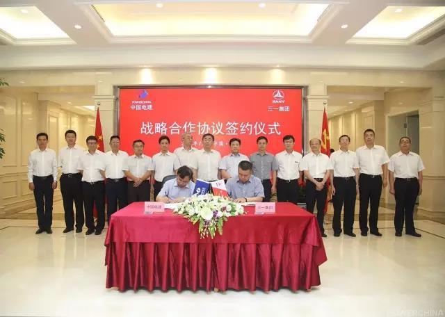 三一与中国电建签订战略合作协议