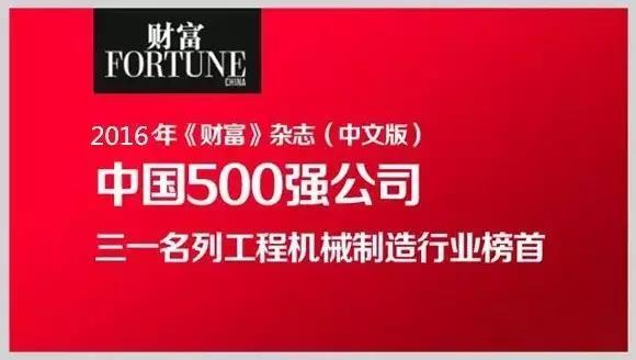 2016《财富》中国500强发布 三一重工排名行业第*