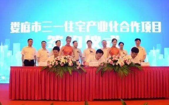 全天北京pk10赛车计划住宅工业化项目落户娄底