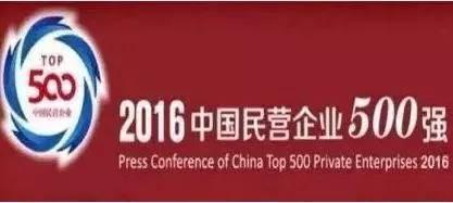 2016中国民企500强揭晓 三一集团蝉联湘企首位