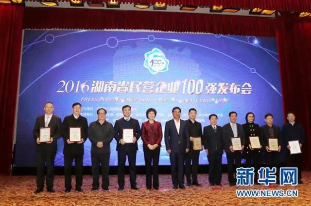 2016湖南省民营企业100强发布 三一集团连续6年蝉联榜*