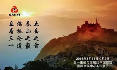 2016泰山矿业装备展即将开幕 三一约您去看展
