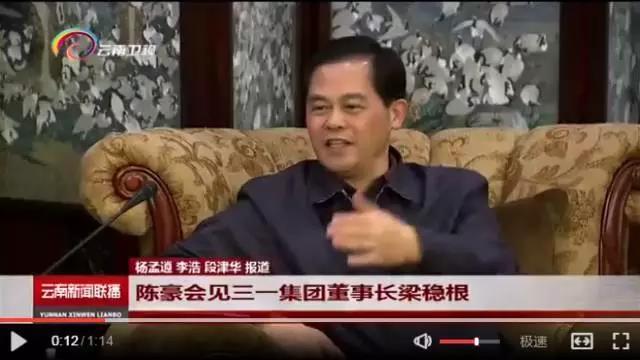 云南省委书记、省长陈豪会见三一重工董事长梁稳根