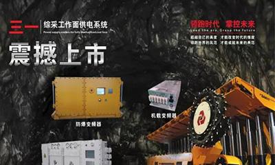 解析煤矿机械电磁阀的工作原理