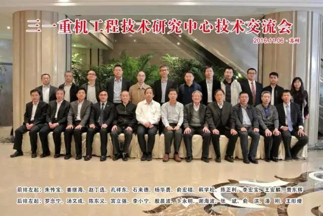 全天北京pk10赛车计划重机召开挖掘机技术交流会 探讨前沿技术方向