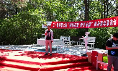 相约初夏 牵手幸福 全天北京pk10赛车计划重装夏日清凉相亲会