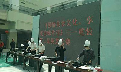 """领悟美食文化、享受美味生活"""" 三一重装厨艺大赛隆重举行"""