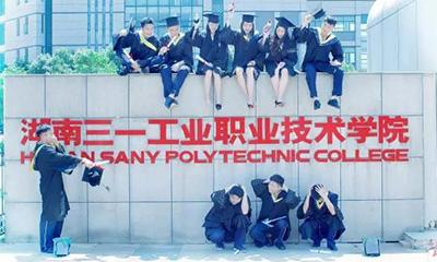 毕业季 三一工学院别样方式致青春