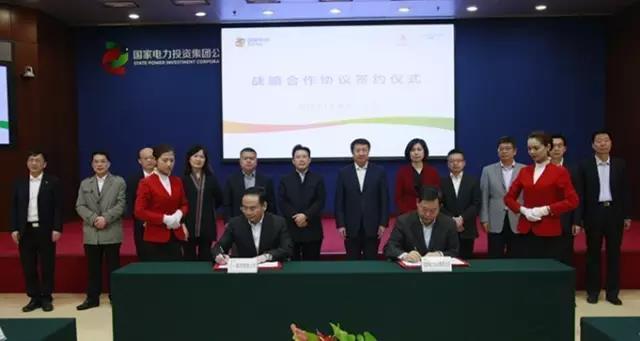 三一集团与国家电投签署战略合作协议