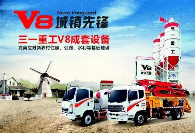 三一致力中国新农村建设,V8成套设备市场前景广阔