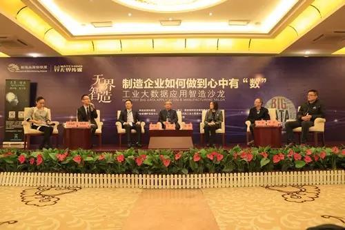 中国工业大数据专家聚新宝GG 助推产业升级