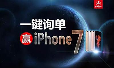 IPhone 7 在三一,免费赢!你会来吗?
