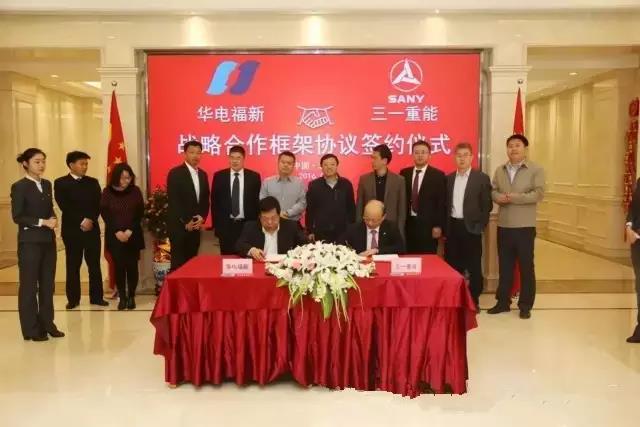 三一重能与华电福新签订战略合作框架协议
