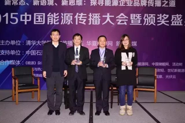 """三一重能获2015中国能源""""年度优秀品牌企业"""""""