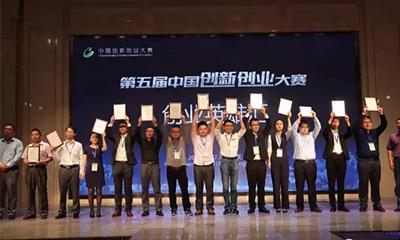 三一众创两家企业获得第五届中国创新创业大赛全国*秀企业称号