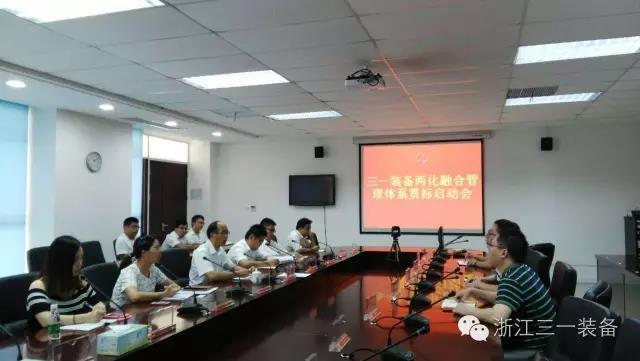 关于浙江三一装备成立两化融合管理体系贯标工作小组