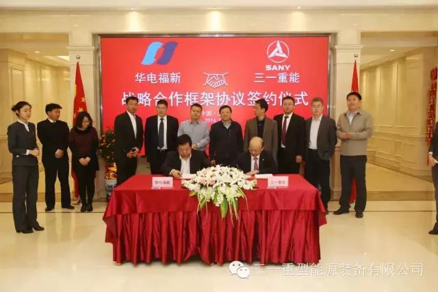 华电福新与三一重能签订战略合作框架协议