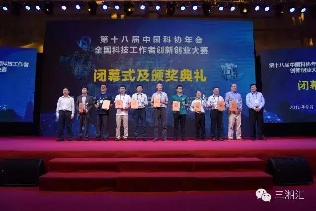 首届全国科技工作者创新创业大赛闭幕 三一众创在孵企业光蓝科技获银奖