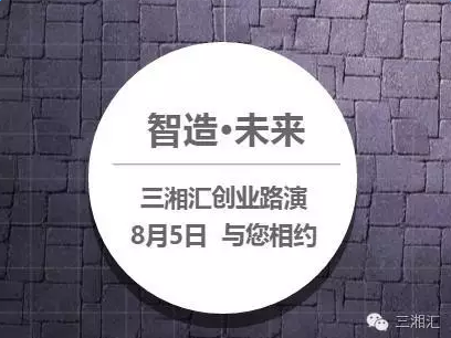 8月5日第四期三湘汇创业路演 就等你来