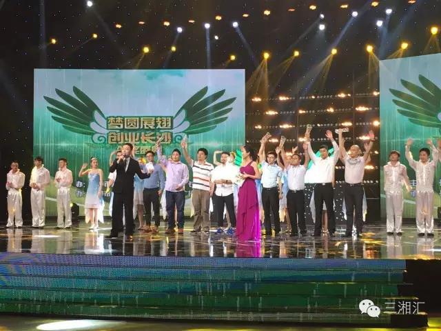 第二届中国创翼青年创新创业大赛长沙赛区结果揭晓 三一众创两家帮扶企业入围前三强