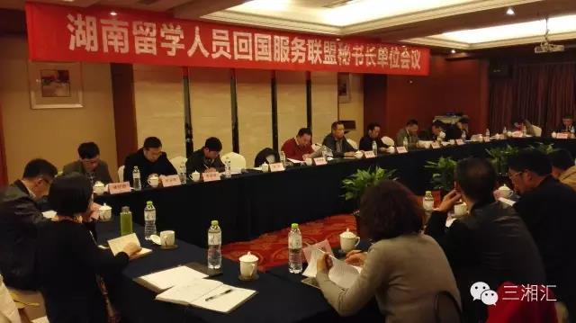 三一众创孵化器受邀参加湖南留学人员回国服务联盟秘书长单位会议