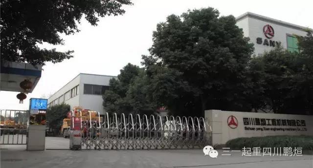 三一起重特约经销商四川鹏烜工程机械有限公司