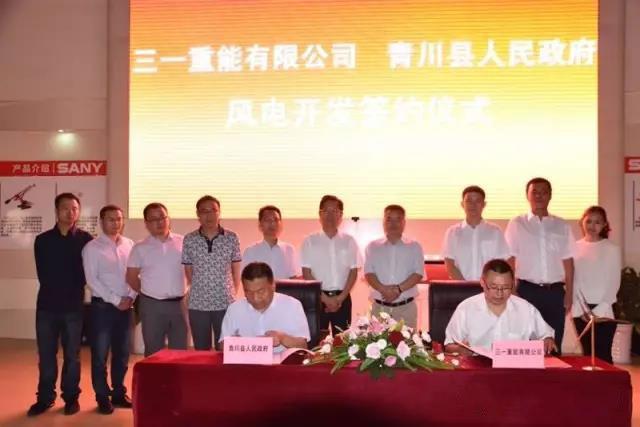 绿水青川 品质三一 ——三一重能与青川县政府签订30万千瓦风电开发协议