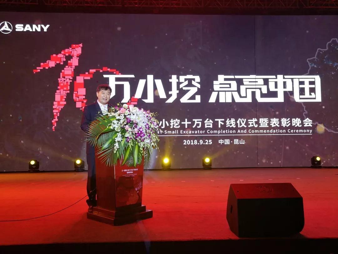 中国工程机械工业协会秘书长苏子孟先生讲话.jpg