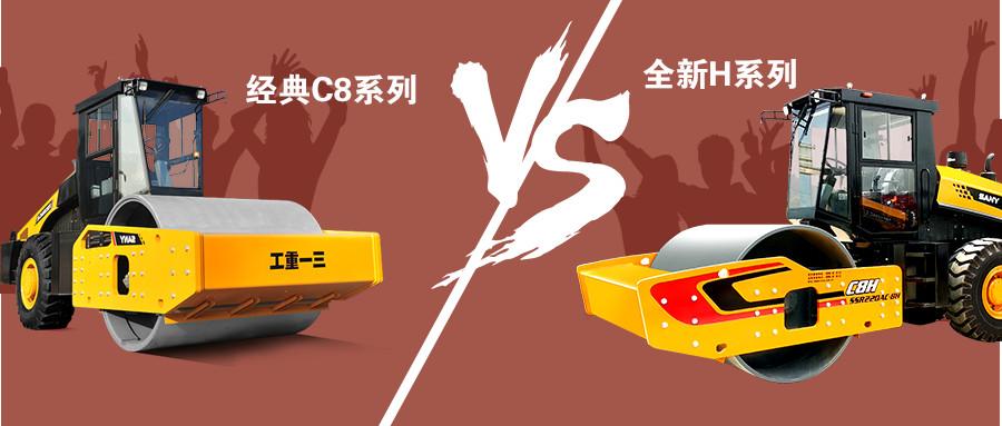 亲兄弟PK! 三一H系列新品压路机 VS C8经典款,*后到底谁赢了?