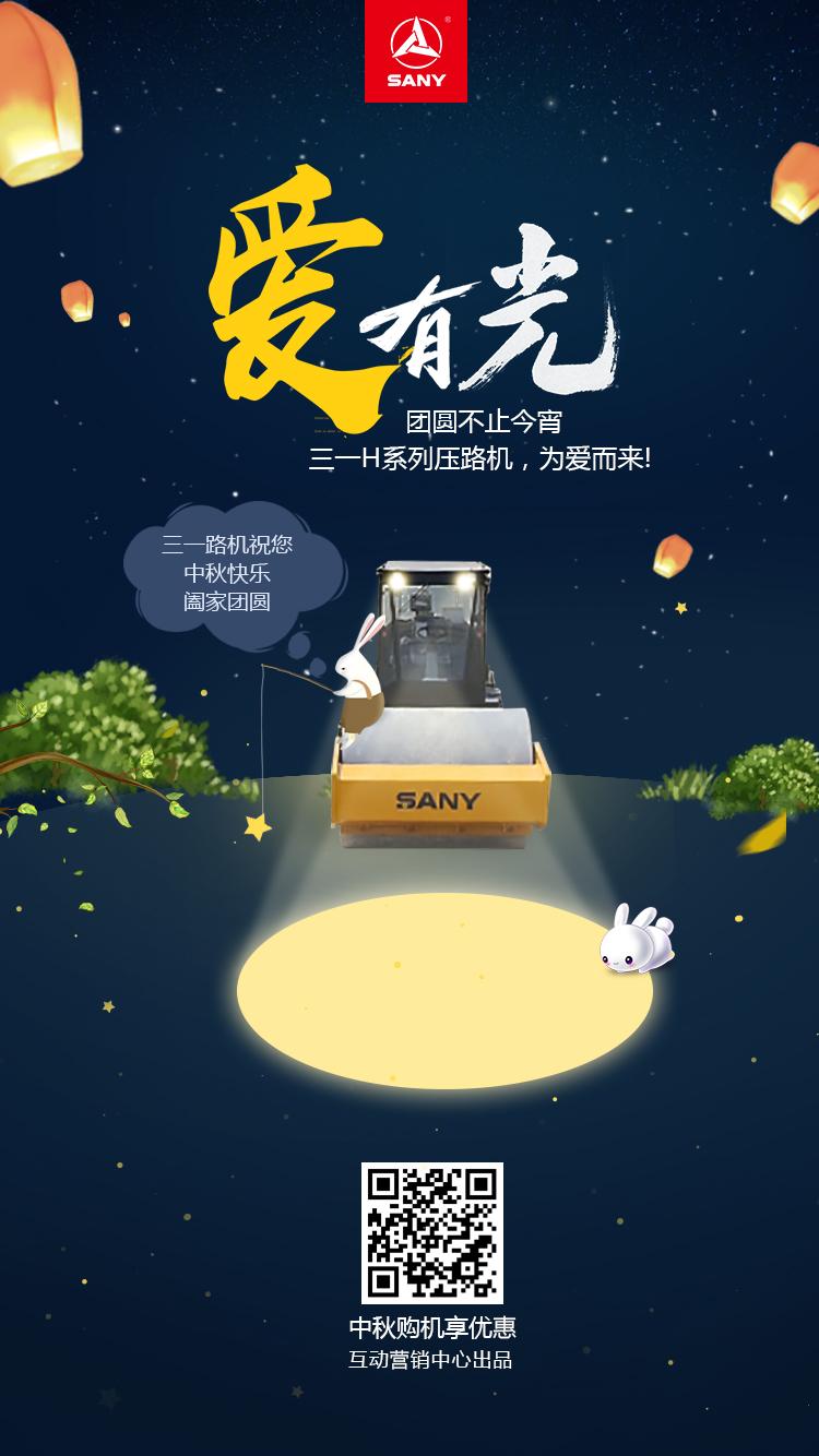 <a href=http://product.sanygroup.com/road-ylj-b0.html target=_blank class=infotextkey>压路机</a>中秋.jpg