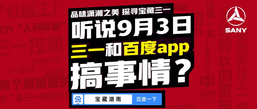 """9月3日百度APP搜索""""宝藏三一"""",没想到信息量这么大?"""