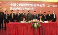 三一与中交建携手 深化国际重点工程合作
