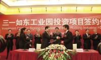 三一如东工业园投资项目签约