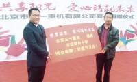 北京桩机向乡村小学捐赠50台电脑